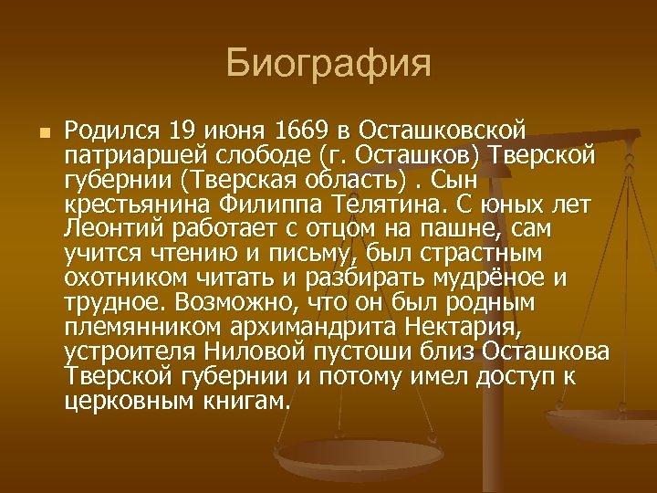Биография n Родился 19 июня 1669 в Осташковской патриаршей слободе (г. Осташков) Тверской губернии