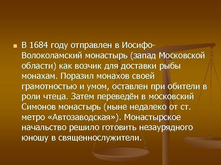 n В 1684 году отправлен в Иосифо. Волоколамский монастырь (запад Московской области) как возчик