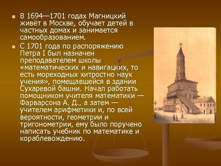 n n В 1694— 1701 годах Магницкий живёт в Москве, обучает детей в частных