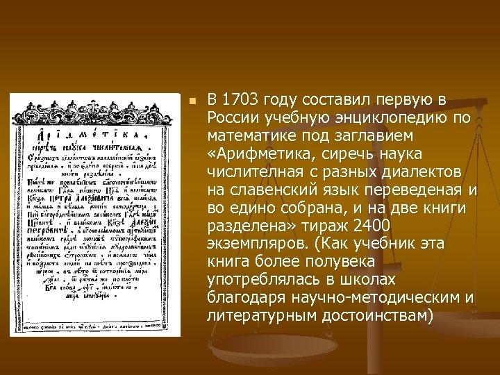 n В 1703 году составил первую в России учебную энциклопедию по математике под заглавием
