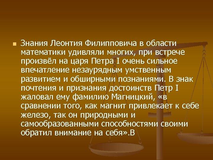 n Знания Леонтия Филипповича в области математики удивляли многих, при встрече произвёл на царя
