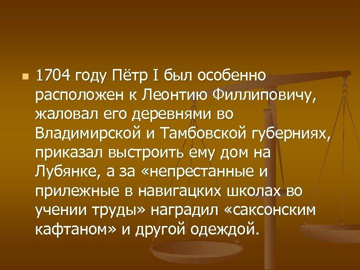 n 1704 году Пётр I был особенно расположен к Леонтию Филлиповичу, жаловал его деревнями
