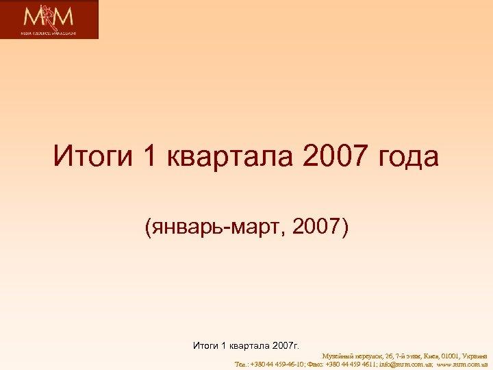 Итоги 1 квартала 2007 года (январь-март, 2007) Итоги 1 квартала 2007 г. Музейный переулок,