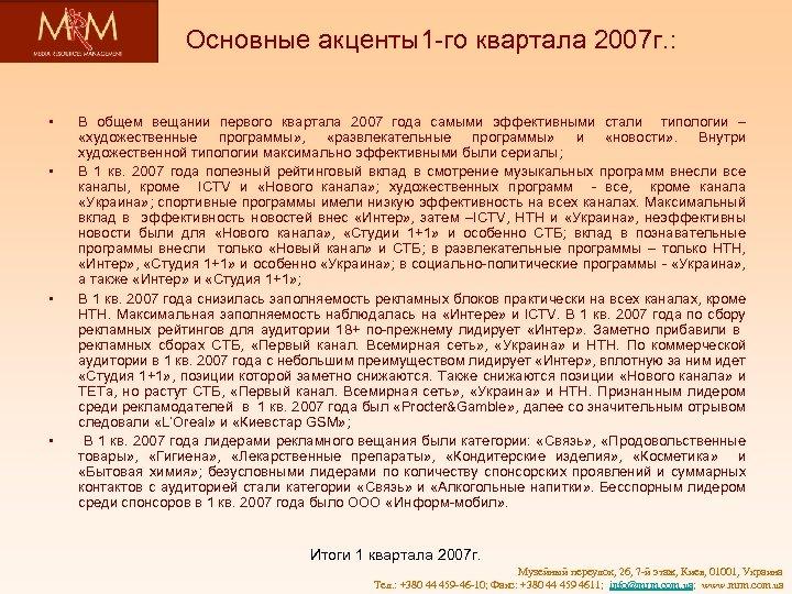 Основные акценты1 -го квартала 2007 г. : • • В общем вещании первого квартала