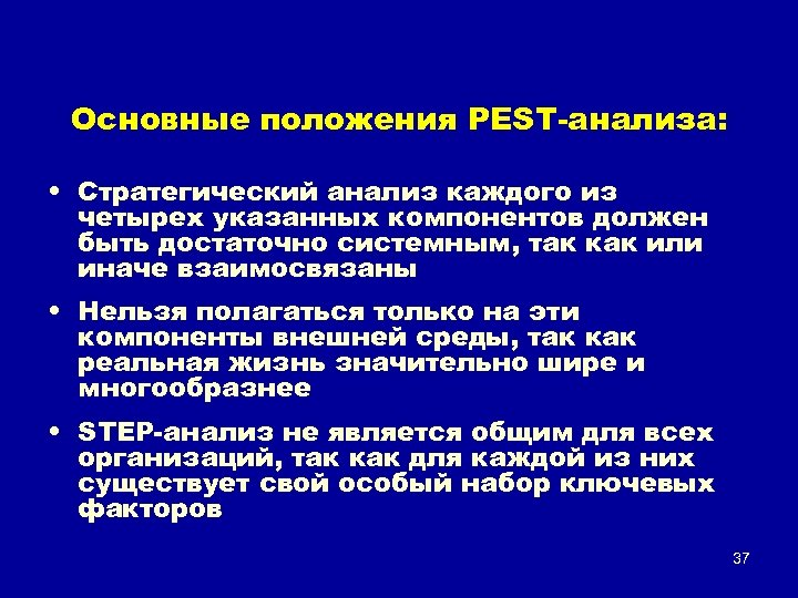 Основные положения PEST анализа: • Стратегический анализ каждого из четырех указанных компонентов должен быть
