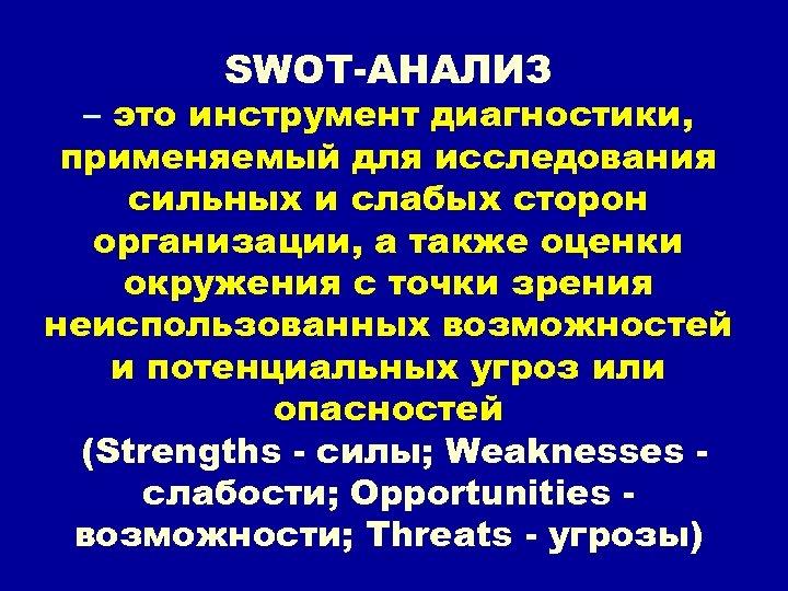 SWOT АНАЛИЗ – это инструмент диагностики, применяемый для исследования сильных и слабых сторон организации,