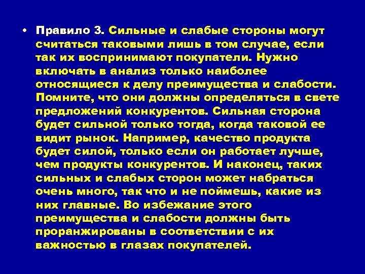• Правило 3. Сильные и слабые стороны могут считаться таковыми лишь в том