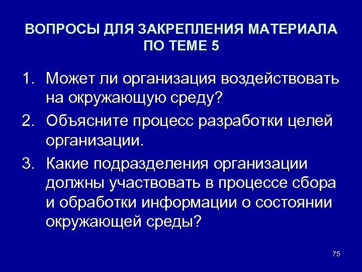ВОПРОСЫ ДЛЯ ЗАКРЕПЛЕНИЯ МАТЕРИАЛА ПО ТЕМЕ 5 1. Может ли организация воздействовать на окружающую