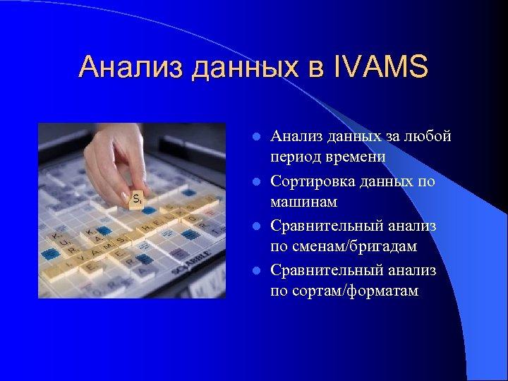 Анализ данных в IVAMS Анализ данных за любой период времени l Сортировка данных по