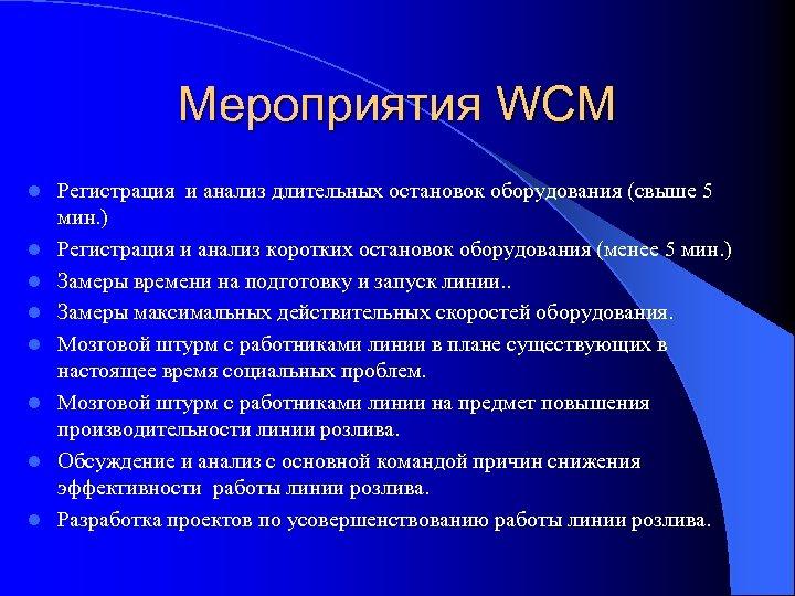 Мероприятия WCM l l l l Регистрация и анализ длительных остановок оборудования (свыше 5
