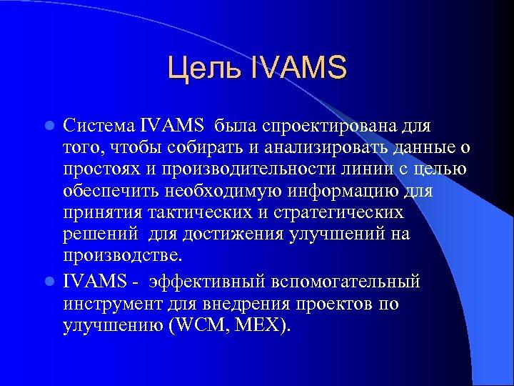 Цель IVAMS Система IVAMS была спроектирована для того, чтобы собирать и анализировать данные о