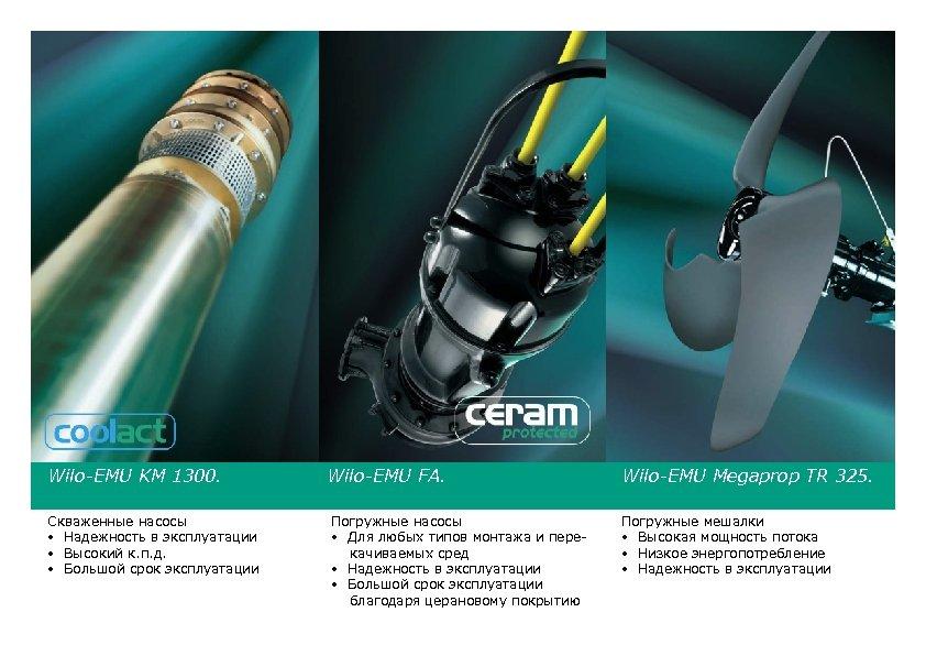 Wilo-EMU KM 1300. Скваженные насосы • Надежность в эксплуатации • Высокий к. п. д.