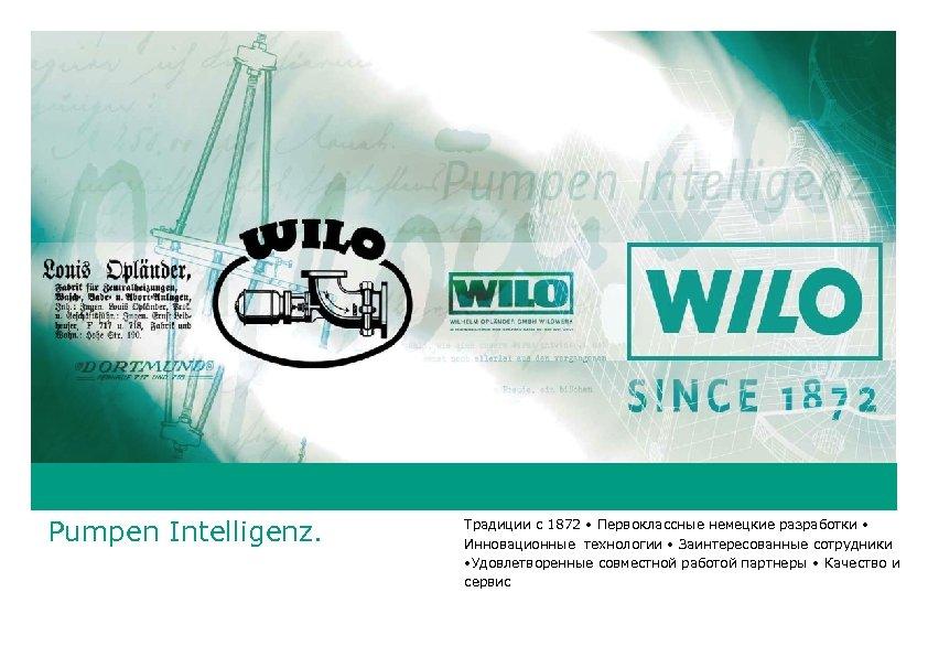 Pumpen Intelligenz. Традиции с 1872 • Первоклассные немецкие разработки • Инновационные технологии • Заинтересованные