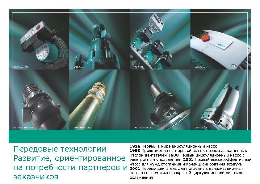 Передовые технологии 1950 Продвижение на мировой рынок первых заполнннных маслом двигателей 1988 Первый циркуляционный