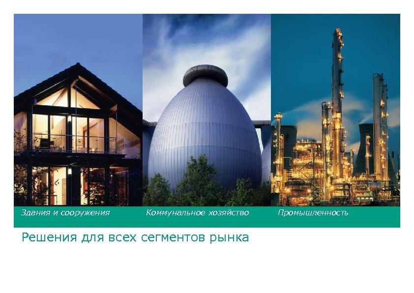Здания и сооружения Коммунальное хозяйство Решения для всех сегментов рынка Промышленность
