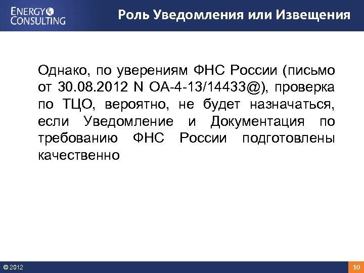 Роль Уведомления или Извещения Однако, по уверениям ФНС России (письмо от 30. 08. 2012