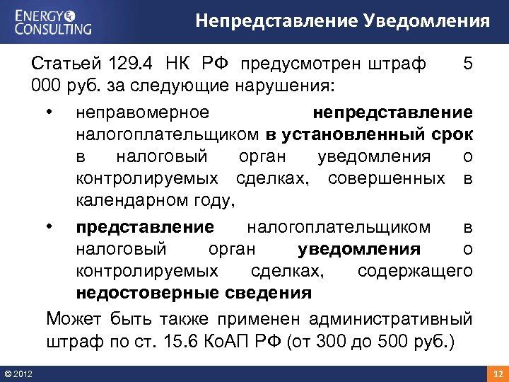 Непредставление Уведомления Статьей 129. 4 НК РФ предусмотрен штраф 5 000 руб. за следующие