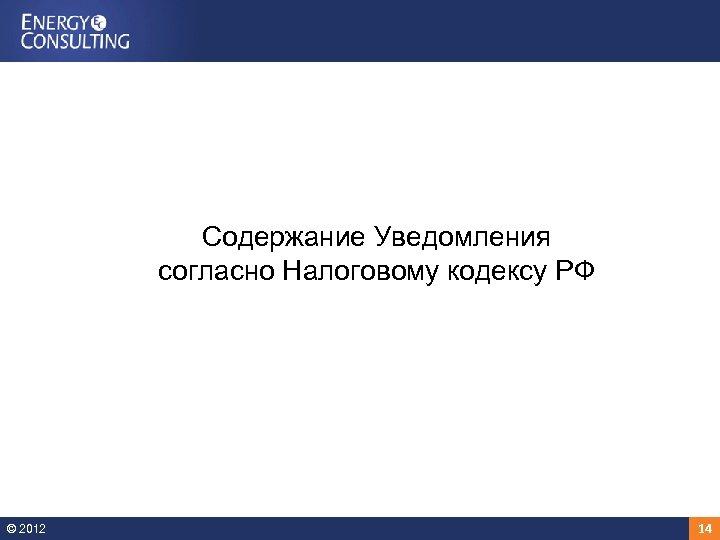 Содержание Уведомления согласно Налоговому кодексу РФ © 2012 14