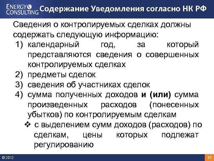 Содержание Уведомления согласно НК РФ Сведения о контролируемых сделках должны содержать следующую информацию: 1)