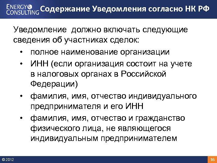 Содержание Уведомления согласно НК РФ Уведомление должно включать следующие сведения об участниках сделок: •