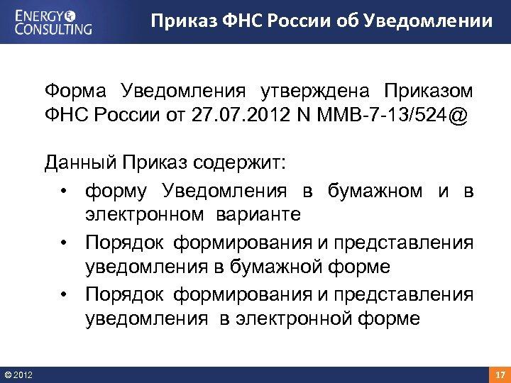 Приказ ФНС России об Уведомлении Форма Уведомления утверждена Приказом ФНС России от 27. 07.