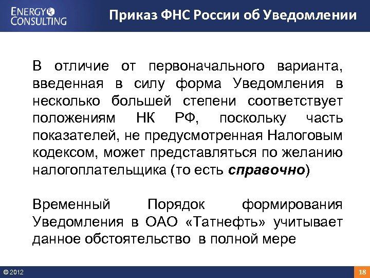 Приказ ФНС России об Уведомлении В отличие от первоначального варианта, введенная в силу форма