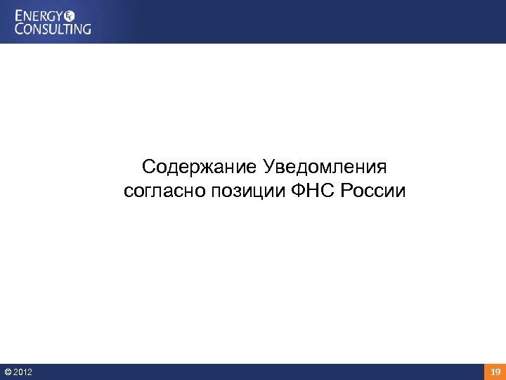 Содержание Уведомления согласно позиции ФНС России © 2012 19