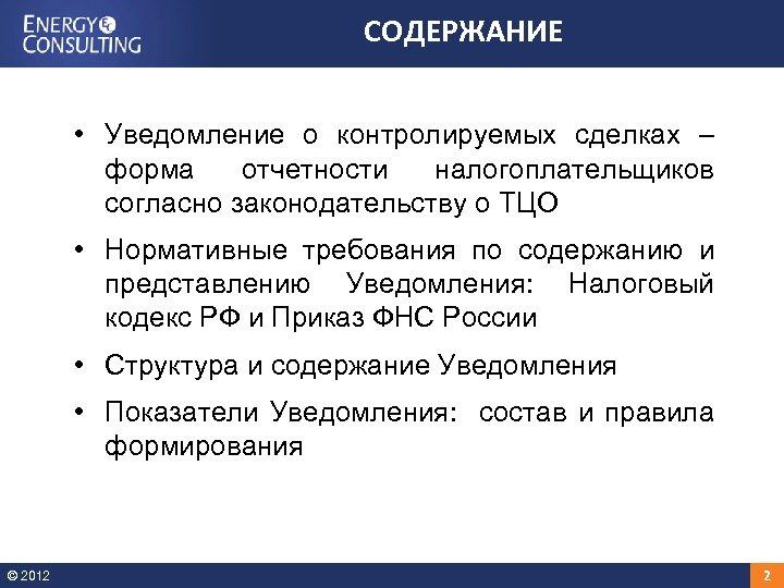 СОДЕРЖАНИЕ • Уведомление о контролируемых сделках – форма отчетности налогоплательщиков согласно законодательству о ТЦО
