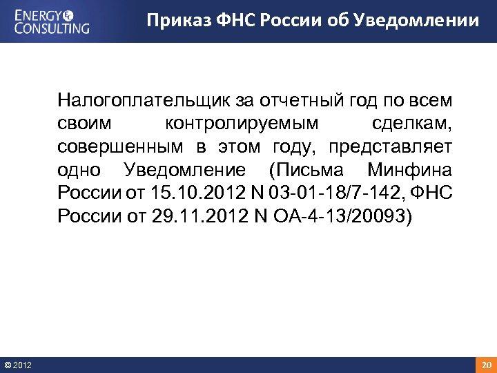 Приказ ФНС России об Уведомлении Налогоплательщик за отчетный год по всем своим контролируемым сделкам,