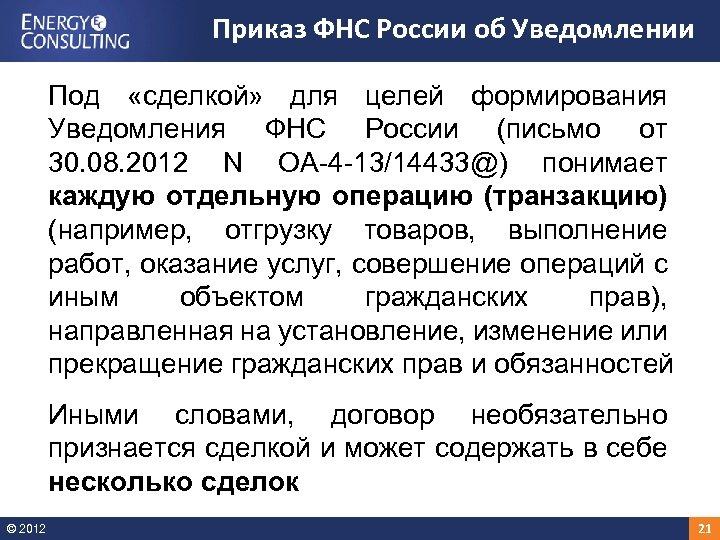 Приказ ФНС России об Уведомлении Под «сделкой» для целей формирования Уведомления ФНС России (письмо