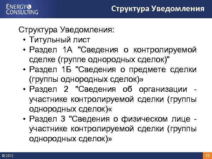 Структура Уведомления: • Титульный лист • Раздел 1 А