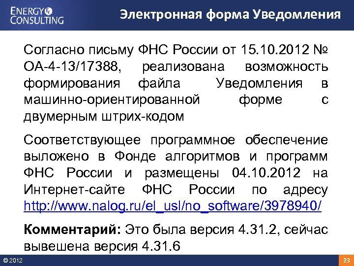 Электронная форма Уведомления Согласно письму ФНС России от 15. 10. 2012 № ОА-4 -13/17388,