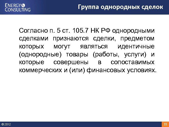 Группа однородных сделок Согласно п. 5 ст. 105. 7 НК РФ однородными сделками признаются