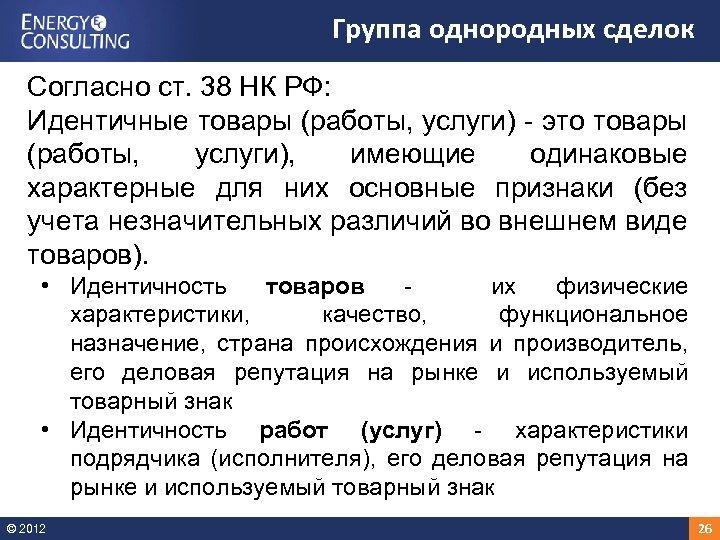 Группа однородных сделок Согласно ст. 38 НК РФ: Идентичные товары (работы, услуги) - это