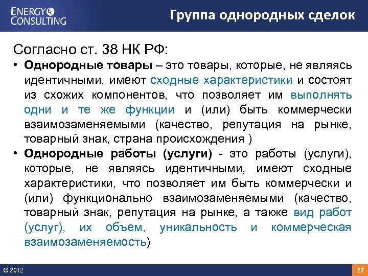 Группа однородных сделок Согласно ст. 38 НК РФ: • Однородные товары – это товары,