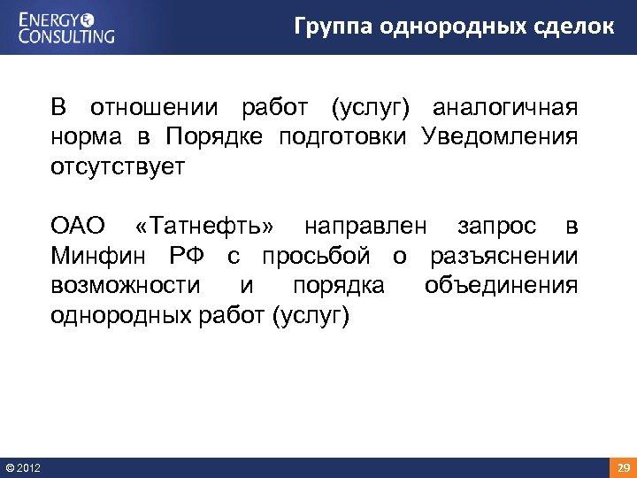 Группа однородных сделок В отношении работ (услуг) аналогичная норма в Порядке подготовки Уведомления отсутствует