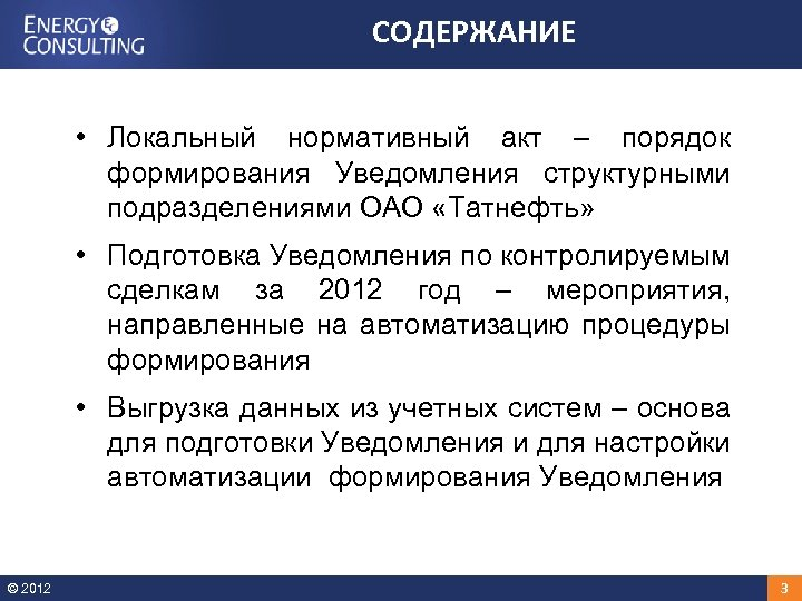 СОДЕРЖАНИЕ • Локальный нормативный акт – порядок формирования Уведомления структурными подразделениями ОАО «Татнефть» •