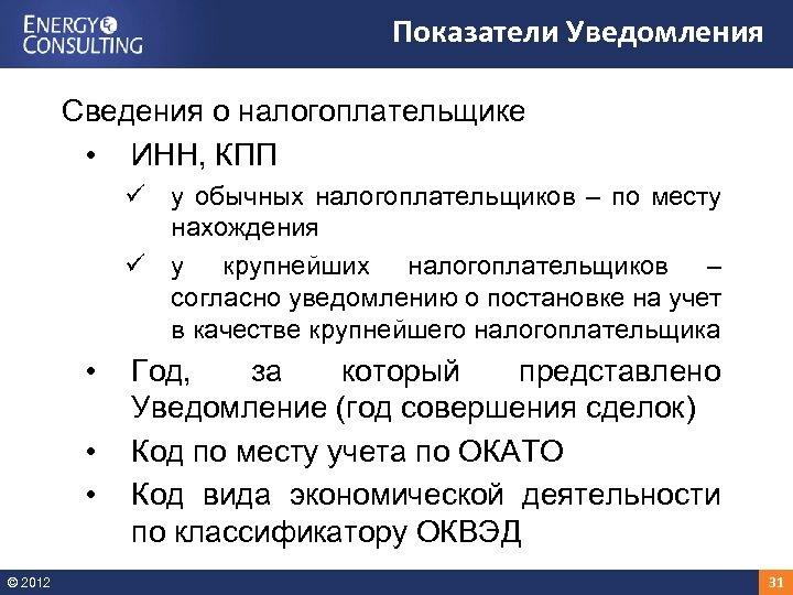Показатели Уведомления Сведения о налогоплательщике • ИНН, КПП ü у обычных налогоплательщиков – по