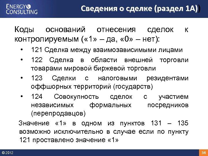 Сведения о сделке (раздел 1 А)) 1 А) Коды оснований отнесения сделок контролируемым (