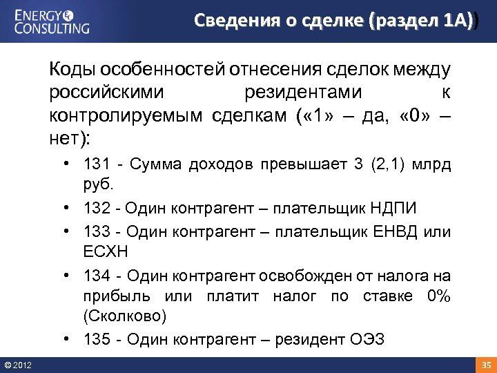 Сведения о сделке (раздел 1 А)) 1 А) Коды особенностей отнесения сделок между российскими