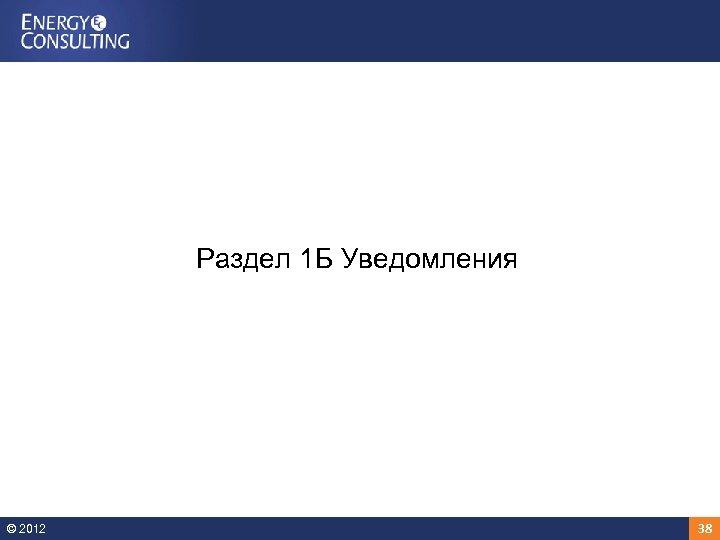 Раздел 1 Б Уведомления © 2012 38