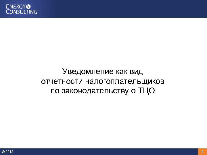 Уведомление как вид отчетности налогоплательщиков по законодательству о ТЦО © 2012 4