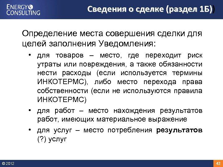 Сведения о сделке (раздел 1 Б)) 1 Б) Определение места совершения сделки для целей
