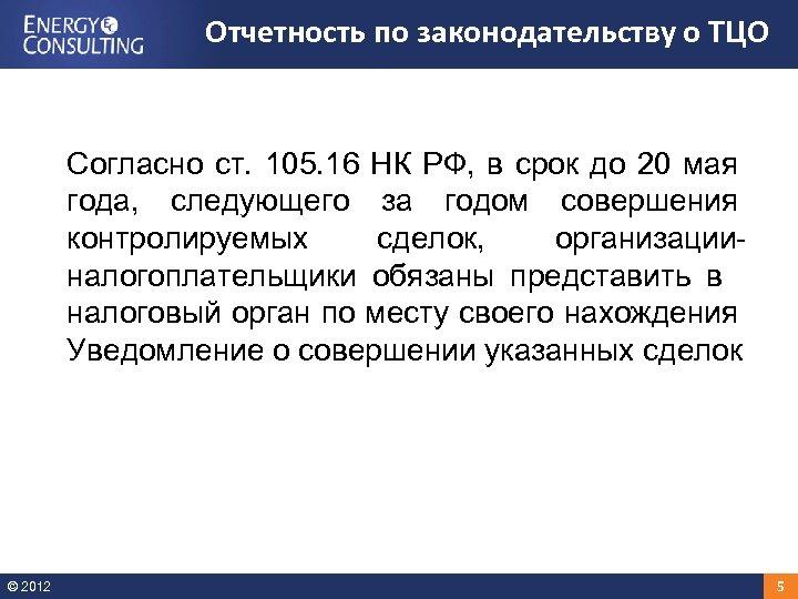 Отчетность по законодательству о ТЦО Согласно ст. 105. 16 НК РФ, в срок до