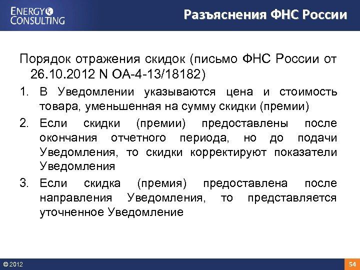 Разъяснения ФНС России Порядок отражения скидок (письмо ФНС России от 26. 10. 2012 N