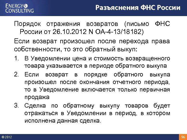 Разъяснения ФНС России Порядок отражения возвратов (письмо ФНС России от 26. 10. 2012 N