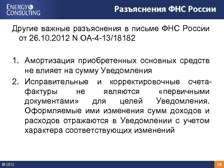 Разъяснения ФНС России Другие важные разъяснения в письме ФНС России от 26. 10. 2012