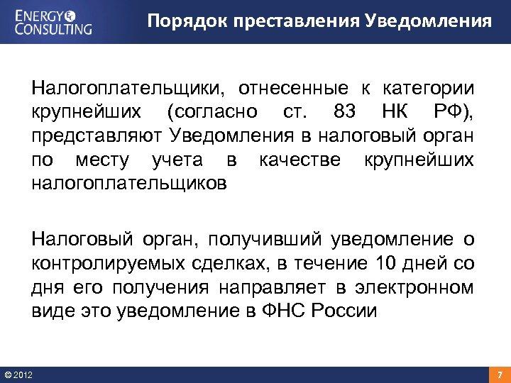 Порядок преставления Уведомления Налогоплательщики, отнесенные к категории крупнейших (согласно ст. 83 НК РФ), представляют