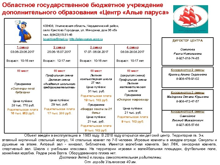 Областное государственное бюджетное учреждение дополнительного образования «Центр «Алые паруса» 433408, Ульяновская область, Чердаклинский район,