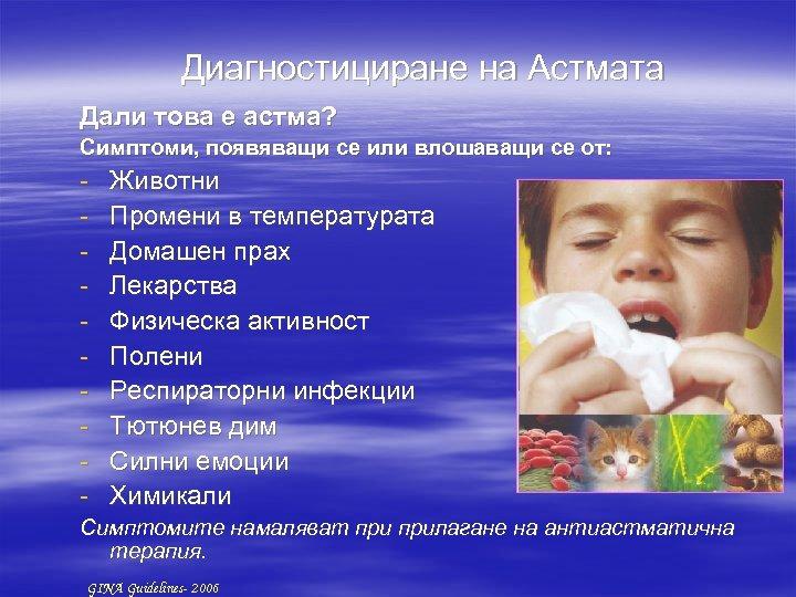 Диагностициране на Астмата Дали това е астма? Симптоми, появяващи се или влошаващи се от: